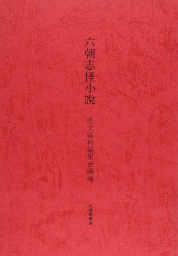 rikucho-shikai-shosetsu