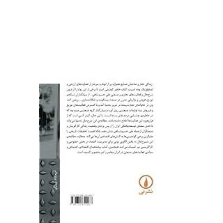 Mogheiate Sahebane Sanaye Dar Irane Asre Pahlavi