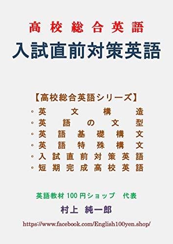 Final Preparation for English Entrance Examinations Senior High School English (Japanese Edition)