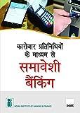 Inclusive Banking Thro' Business Correspondents (Hindi) (2018 Edition)