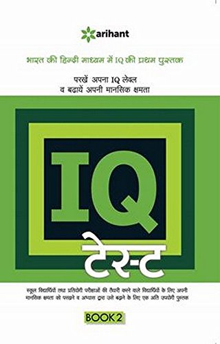 IQ Test Book-2