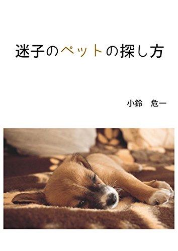 Maigo no Pet no Sagashikata (Japanese Edition)