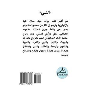 The Prophet (Arabic Edition): Al Nabi by Khalil Gibran (2015-06-03)