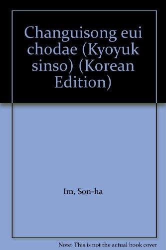changuisong-eui-chodae-kyoyuk-sinso