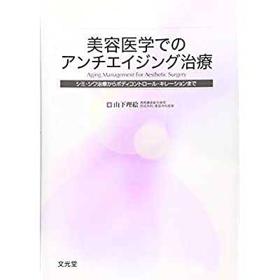 Biyoi Igaku De No Anchieijingu Chiryoi Aging Management For Aesthetic Surgery Shimi Shiwa Chiryoi Kara Bodi Kontoroi Ru Kirei Shon Made Pdf Download Reinaimma