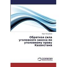 Обратная сила уголовного закона по уголовному праву Казахстана