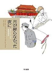 月が昇らなかった夜に (ハヤカワepi ブック・プラネット) (ハヤカワepiブック・プラネット)