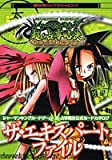 Shaman King card game super fortune-telling thing abbreviation determine official card catalog The expert file (Weekly Shonen Jump Special Book) (2002) ISBN: 4087820513 [Japanese Import]