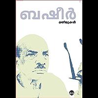 Mathilukal (Malayalam Edition)
