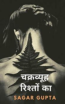 Chakravyuh Rishton ka (चक्रव्यूह रिश्तों का) (Hindi Edition) by [Gupta, Sagar]