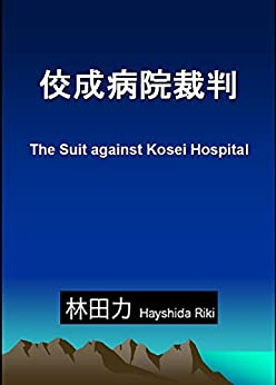 The Suit against Kosei Hospital (Japanese Edition) di [Hayashida Riki]