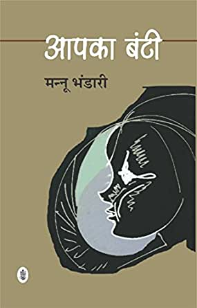 Maila aanchal ebook coupon codes image collections free ebooks and aapka bunti hindi ebook mannu bhandari amazon kindle store kindle price fandeluxe image collections fandeluxe Image collections