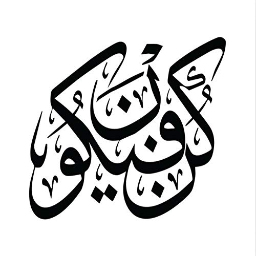 HD Print Wand Leinwand Kunst islamischen muslimischen arabischen Bismillah Koran Kalligraphie religiöse Poster moderne Wand Bild für Wohnzimmer-Malerei & Kalligraphie von einem ungerahmten 50x60cm