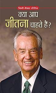 KYA AAP JEETNA CHAHATE HAI (Hindi Edition)