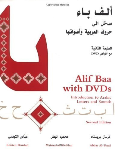 Alif Baa with DVDs: Introduction to Arabic Letters and Sounds [With 2 DVDs] 2 Pap/DVD by Brustad, Kristen, Al-Batal, Mahmoud, Al-Tonsi, Abbas (2004) Paperback