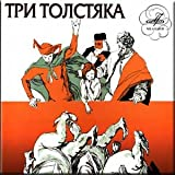 DREI DICKEN - DIE LITERATURNO-MUSIKALISCHE KOMPOSITION NACH DEM MÄRCHEN J.OLESHIS / THREE FAT MEN - THE LITERARY-MUSICAL COMPOSITION ON J.OLESHI'S FAIRY TALE (CD)