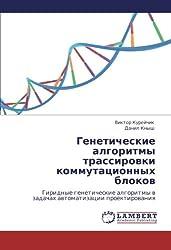 Geneticheskie algoritmy trassirovki kommutatsionnykh blokov: Giridnye geneticheskie algoritmy v zadachakh avtomatizatsii proektirovaniya