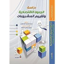 دراسة الجدوى الاقتصادية وتقييم المشروعات (Arabic Edition)