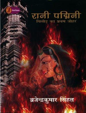 Rani Padmini Chittorh Ka Pratham Jauhar