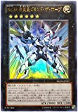 YU-GI-OH! Number 39: Utopia Beyond MG04-JP001 Ultra Japan