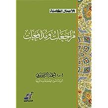 مراجعات و مدافعات (Arabic Edition)