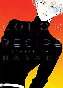 Color Recipe Edition simple Tome 1