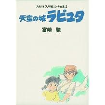 La Chateau dans le ciel (Laputa) - Studio Ghibli Storyboard Collection (02)
