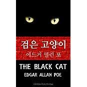 검은 고양이, The Black Cat (Korean Edition) (English Edition)