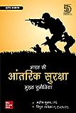 Bharat Ki Aantarik Suraksha Aur Mukhya Chunautiyan (Hindi Edition)