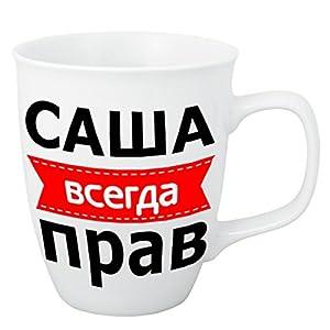 Tasse 'Sascha hat immer Recht'