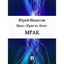 Мрак (Russian Edition)
