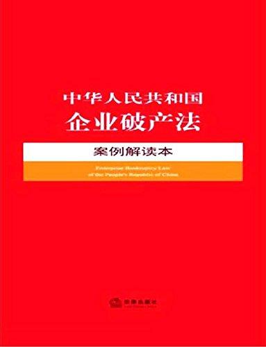 中华人民共和国企业破产法案例解读本 (English Edition)