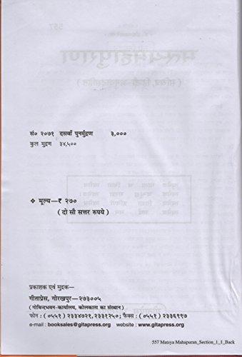 Matsya Puran (Sachitra Hindi Anuvaad Sahit) (Code 0557)