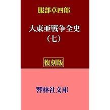 DaitoaSensoZenshi-vol7 (KyourinsyaBunko) (Japanese Edition)