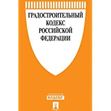 Градостроительный кодекс РФ по состоянию на 01.09.2018 (Russian Edition)