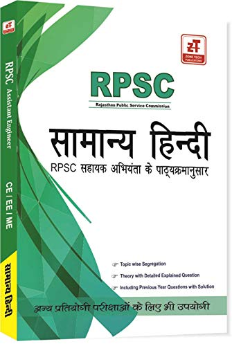 RPSC A.En. Mains Exam Book: HINDI (Conventional Questions With Solution)