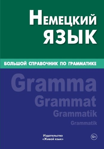 shoj spravochnik po grammatike: Big German Grammar for Russians (Russian Edition) by Kira V. Shevjakova (2014-09-16) ()