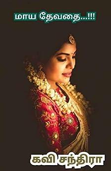 மாய தேவதை: Maya Devathai (Tamil Edition) by [Chandra, Kavi]
