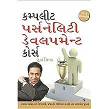 Amazon 60 off gujarati ebooks complete personality development course gujarati fandeluxe Gallery