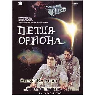 Orion's Loop (DVD NTSC) by Anatolij Azo