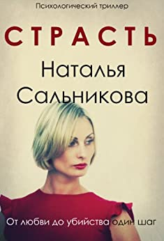 Страсть (English/Russian bilingual edition) (English Edition) von [Salnikova, Natalia]