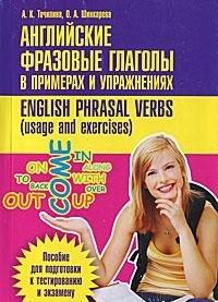 Angliyskie frazovye glagoly v primerah i uprazhneniyah / English Phrasal Verbs: Usage...