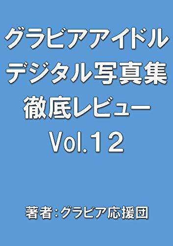 GURABIAAIDORUDEJITARUSYASINSYUTETTEIREBYUBORYUMUJUNI (BIJOSYOTEN) (Japanese Edition)