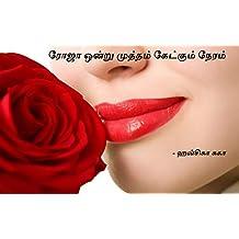 Roja Ondru Mutham Ketkum Neram: ரோஜா ஒன்று முத்தம் கேட்கும் நேரம் (Tamil Edition)