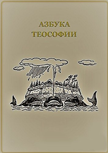 Азбука теософии