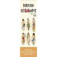 daremooshietekurenaihizakosinoitaminosubete: anatanoitamihaimayorikanarazuyokunarusekaitekiasuriitowohukumunenkannimanninwomirutyosyagaosierukokodakenohanashigendainiikiruhitogasirubekihizatokoshinoshinjitsutoha ... (Japanese Edition)