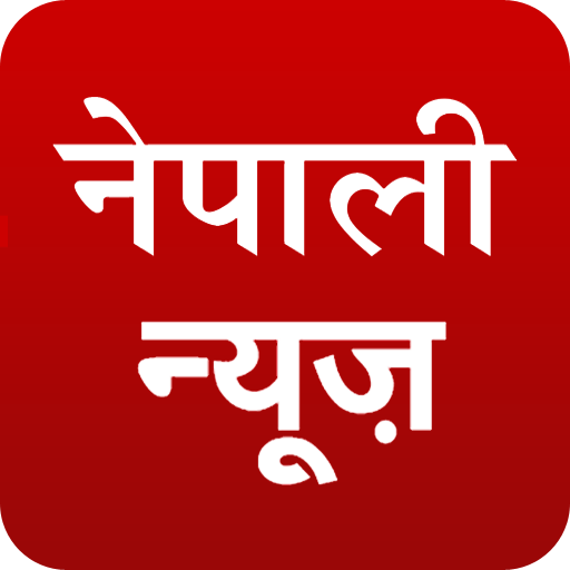 Nepali News: Amazon co uk: Appstore for Android