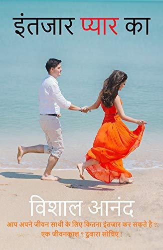 Intjaar Pyaar Ka/इंतजार प्यार का (Hindi Edition) by [Anand, Vishal]
