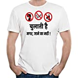Bhains Ki Ankh Men White Polyester Printed Bualati Hai Magar Jaane Ka Nahi Round Neck T-Shirt