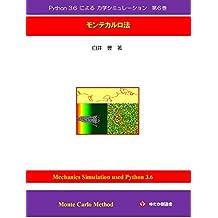 Mechanics Simulation used Python 3_6 No6 : Monte Carlo Method (Japanese Edition)